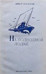 На подводной лодке у берегов Англии (1914-1918)