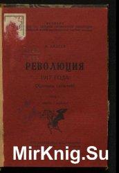 Революция 1917 года (Хроника событий). Том 1. Январь-апрель