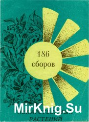 186 сборов лекарственных растений