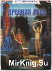 Древняя Русь (История России)