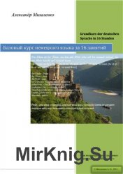 Базовый курс немецкого языка за 16 занятий
