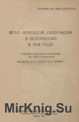 Крах немецкой оккупации в Белоруссии в 1918 году