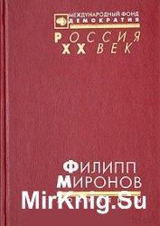 Филипп Миронов. (Тихий Дон в 1917-1921 гг.). Документы и материалы