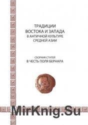 Традиции Востока и Запада в античной культуре Средней Азии