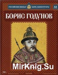 Российские князья, цари, императоры № 32. Борис Годунов