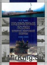 Подводные лодки Второй мировой войны 1939-1945 гг.