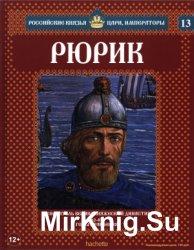Российские князья, цари, императоры.№13. Рюрик