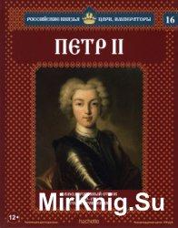 Российские князья, цари, императоры.№16. Петр II