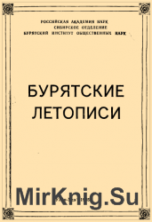Бурятские летописи