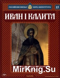 Российские князья, цари, императоры. Выпуск №15. Иван Калита