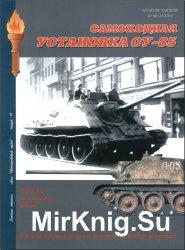 Военная летопись. Бронетанковый музей № 18 - Самоходная установка СУ-85
