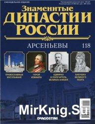Знаменитые династии России № 118. Арсеньевы