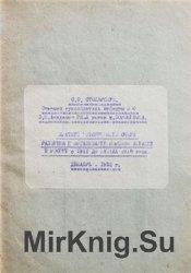 Краткий исторический очерк развития и организации морской авиации в России с 1911 до начала 1918 года