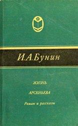 Жизнь Арсеньева: Роман и рассказы