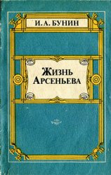 Жизнь Арсеньева. Юность (1988)