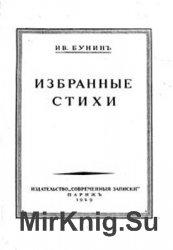 И.А. Бунин. Избранные стихи