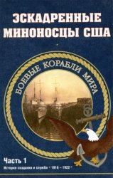 Эскадренные миноносцы США. Часть 1: История создания и служба 1916-1922