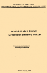 История, нравы и обычаи народностей Северного Кавказа