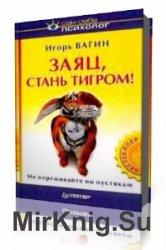 Заяц, стань тигром! Психология выживания в современной России  (Аудиокнига)