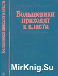 Большевики приходят к власти: Революция 1917 года в Петрограде