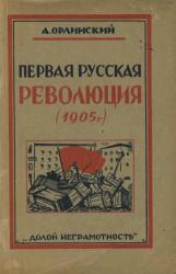 Первая русская революция (1905 г.)