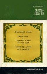 Поэтика Михаила Зощенко