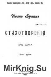 И.А. Бунин. Стихотворения. 1903-1906 г.