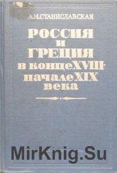 Россия и Греция в конце XVIII-начале XIX века