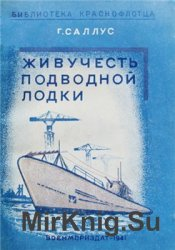 Живучесть подводной лодки