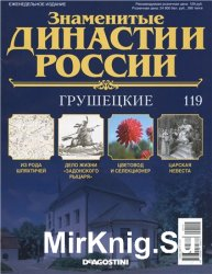 Знаменитые династии России № 119. Грушецкие