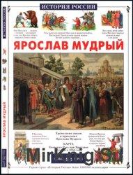 Ярослав Мудрый (2005)