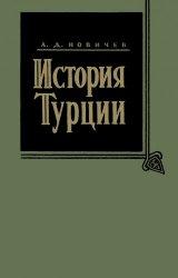 История Турции в 4 томах