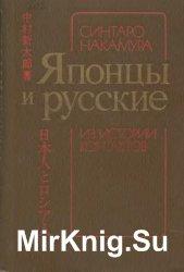 Японцы и русские: Из истории контактов