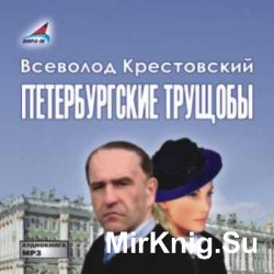 Петербургские трущобы (аудиокнига)