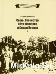 Сыны Отечества. Петр Машеров и Сидор Ковпак