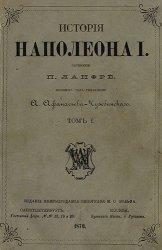 История Наполеона I. Т. 1 (1870)