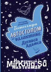 Не паникуй! История создания книги «Автостопом по Галактике»