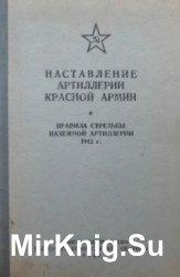 Наставление артиллерии Красной Армии. Правила стрельбы наземной артиллерии 1942 г
