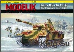 Танк PzKpfw V Panther Ausf.G, Германия, 1944г. [Modelik  27/2010]