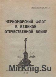 Черноморский флот в Великой Отечественной войне