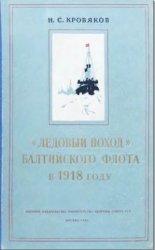 """""""Ледовый поход"""" Балтийского флота в 1918 году"""