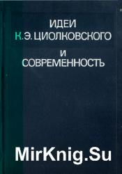 Идеи К.Э. Циолковского и современность