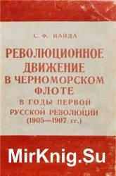 Революционное движение в Черноморском флоте в годы первой русской революции. (1905-1907 гг.)