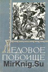 Ледовое побоище 1242 г. (1966)