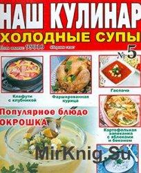 Наш кулинар № 5, 2012
