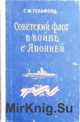 Советский флот в войне с Японией