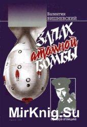 Запах атомной бомбы. Воспоминания офицера-атомщика