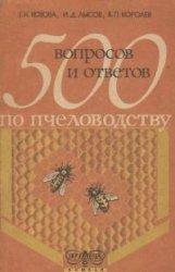 500 вопросов и ответов по пчеловодству