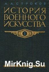 История военного искусства. Том 1. Рабовладельческое и феодальное общества