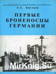 Первые броненосцы Германии (Боевые корабли мира)